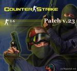 Патч v23 для CS 1.6