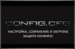 Настройка конфига CS 1.6