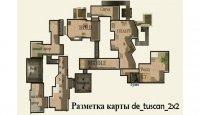 Схема карты de_tuscan_2x2