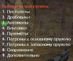 Скачать weapon menu