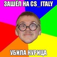 Мемы CS: курица убила на cs_italy