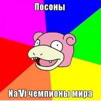 Мемы CS: НаВи чемпионы мира