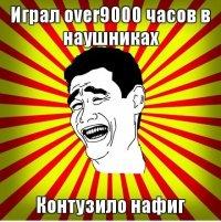 Мемы CS: over9000 часов в наушниках