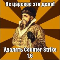 Мемы CS: не царское это дело - удалять CS 1.6