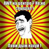 Мемы CS: AWP на центре