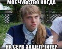 Мемы CS 1.6: чувство когда на серв зашел читер
