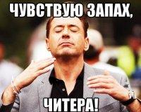 Мемы CS 1.6: чувствую запах читера