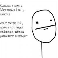 Мемы CS: выиграл у Маркелова