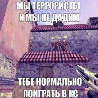 Мемы CS: террористы в CS 1.6