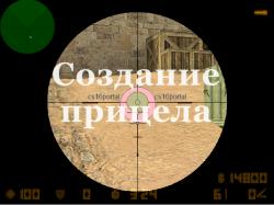 Как создать снайперский прицел в CS